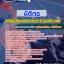[[new]]สอบนิติกร กรมส่งเสริมการค้าระหว่างประเทศ Line:0624363738 โหลดแนวข้อสอบ thumbnail 1