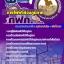 [[new]]สอบการไฟฟ้าส่วนภูมิภาค (กฟภ.) โหลดแนวข้อสอบ 0624363738 thumbnail 1