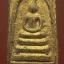 สมเด็จวัดระฆัง กรุพระปรางค์ ปิดทองเก่า พิมพ์หลวงวิจารณ์ฯ PG 04 thumbnail 1