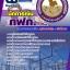 [[new]]สอบนักการเงิน การไฟฟ้าส่วนภูมิภาค (กฟภ.) โหลดแนวข้อสอบ 0624363738 thumbnail 1