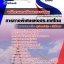 [new]สอบพนักงานการเงินและตรวจสอบ การทางพิเศษแห่งประเทศไทย กทพ. thumbnail 1