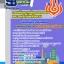 [[new]]สอบนักทรัพยากรบุคคล กรมพัฒนาพลังงานทดแทนและอนุรักษ์พลังงาน โหลดแนวข้อสอบ Line:0624363738 thumbnail 1