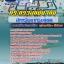 [[new]]สอบนักทรัพยากรบุคคล สำนักงานปลัดกระทรวงคมนาคม Line-0624363738 thumbnail 1