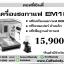 เครื่องชงกาแฟ EM18 ฟรี!เครื่องบดกาแฟ 600n thumbnail 1