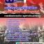 [[new]]สอบกลุ่มตำแหน่งไฟฟ้าและอิเล็กทรอนิกส์ กองบัญชาการกองทัพไทย โหลดแนวข้อสอบ Line:0624363738 thumbnail 1