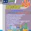 [[new]]สอบเจ้าพนักงานธุรการ กรมพัฒนาพลังงานทดแทนและอนุรักษ์พลังงาน โหลดแนวข้อสอบ Line:0624363738 thumbnail 1