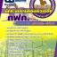 [[new]]สอบนักระบบงานคอมพิวเตอร์ การไฟฟ้าส่วนภูมิภาค (กฟภ.) โหลดแนวข้อสอบ 0624363738 thumbnail 1