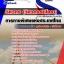 [new]สอบวิศวกร(วิศวกรรมโยธา) การทางพิเศษแห่งประเทศไทย กทพ. thumbnail 1