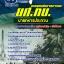 [[new]]สอบนายทหารประทวน กรมยุทธศึกษาทหารบก (ยศ.ทบ) Line:0624363738 thumbnail 1