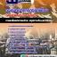 [[new]]สอบกลุ่มตำแหน่งภาษาอังกฤษ กองบัญชาการกองทัพไทย โหลดแนวข้อสอบ Line:0624363738 thumbnail 1