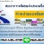 [[new]]สอบช่าง(ระดับ 3) การทางพิเศษแห่งประเทศไทย กทพ. thumbnail 1