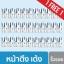 ซื้อเยอะ ลดเพิ่ม - เซรั่มหน้าเด็ก YOUNG TREATMENT ซื้อ 30 แถม 30 รับเลย 60 ชิ้น ในราคาสุดพิเศษ