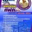 [[new]]สอบพนักงานบัญชี การไฟฟ้าส่วนภูมิภาค (กฟภ.) โหลดแนวข้อสอบ 0624363738 thumbnail 1