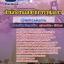 [[new]]สอบเจ้าพนักงานธุรการปฏิบัติงาน สำนักงานเลขาธิการวุฒิสภา Line:0624363738 thumbnail 1