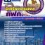 [[new]]สอบนักทรัพยากรบุคคล การไฟฟ้าส่วนภูมิภาค (กฟภ.) โหลดแนวข้อสอบ 0624363738 thumbnail 1