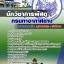 [[new]]สอบนักวิชาการพัสดุ กรมท่าอากาศยาน Line:0624363738 โหลดแนวข้อสอบ thumbnail 1