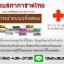 [[new]]สอบนักวิทยาศาสตร์การแพทย์ สภากาชาดไทย Q5008 thumbnail 1