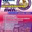 [[new]]สอบพนักงานแก้ไขไฟฟ้าขัดข้อง การไฟฟ้าส่วนภูมิภาค (กฟภ.) โหลดแนวข้อสอบ 0624363738 thumbnail 1