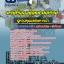 [[new]]สอบผู้ควบคุมมลพิษทางน้ำ กรมโรงงานอุตสาหกรรม โหลดแนวข้อสอบ Line:0624363738 thumbnail 1