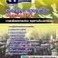 [[new]]สอบกลุ่มตำแหน่งภาษาไทย กองบัญชาการกองทัพไทย โหลดแนวข้อสอบ Line:0624363738 thumbnail 1
