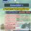 [[new]]สอบนักประชาสัมพันธ์ การประปาส่วนภูมิภาค กปภ. โหลดแนวข้อสอบ 0624363738 thumbnail 1
