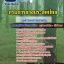 [[new]]สอบพนักงานการเกษตร กรมการยางประเทศไทย Line-0624363738 thumbnail 1