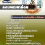 [[new]]สอบนักสำรวจดิน กรมพัฒนาที่ดิน โหลดแนวข้อสอบ Line:0624363738 thumbnail 1