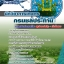 [[new]]สอบนักวิชาการเกษตร กรมชลประทาน โหลดแนวข้อสอบ Line:0624363738 thumbnail 1