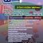 [[new]]สอบนักวิเคราะห์นโยบายและแผน สำนักงานมาตรฐานสินค้าเกษตรและอาหารแห่งชาติ Line:0624363738 thumbnail 1