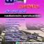 [[new]]สอบกลุ่มตำแหน่งรัฐศาสตร์ กองบัญชาการกองทัพไทย โหลดแนวข้อสอบ Line:0624363738 thumbnail 1