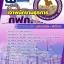 [[new]]สอบเจ้าพนักงานธุรการ การไฟฟ้าส่วนภูมิภาค (กฟภ.) โหลดแนวข้อสอบ 0624363738 thumbnail 1
