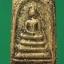 พระสมเด็จฯ พิมพ์ทรงเจดีย์ ปิดทอง(กรุทับทอง) บรรจุกรุวัดสะตือ JDG 001 thumbnail 1