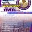 [[new]]สอบพนักงานช่างไฟฟ้า การไฟฟ้าส่วนภูมิภาค (กฟภ.) โหลดแนวข้อสอบ 0624363738 thumbnail 1
