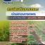 แนวข้อสอบเจ้าพนักงานการเกษตร กรมส่งเสริมการเกษตร thumbnail 1