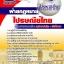 [[new]]สอบฝ่ายกฏหมาย บริษัทไปรษณีย์ไทย จำกัด โหลดแนวข้อสอบ Line:0624363738 thumbnail 1