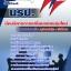 [[new]]สอบนักบริหารการเปลี่ยนแปลงรุ่นใหม่ สำนักงาน กพ. ก.พ.ร. Line:0624363738 thumbnail 1