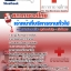 [[new]]สอบเจ้าหน้าที่บริหารงานทั่วไป สภากาชาดไทย Q5005 thumbnail 1