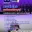 [[new]]สอบกลุ่มตำแหน่งนิติศาสตร์ กองบัญชาการกองทัพไทย โหลดแนวข้อสอบ Line:0624363738 thumbnail 1