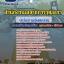 [[new]]สอบนักวิชาการเงินและบัญชีปฏิบัติการ สำนักงานเลขาธิการวุฒิสภา Line:0624363738 thumbnail 1