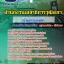 [[new]]สอบเจ้าพนักงานพัสดุปฏิบัติงาน สำนักงานเลขาธิการวุฒิสภา Line:0624363738 thumbnail 1