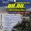 [[new]]สอบนายทหารสัญญาบัตร กรมยุทธศึกษาทหารบก (ยศ.ทบ) Line:0624363738 thumbnail 1