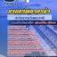 [[new]]สอบนักวิชาการเงินและบัญชี กรมทรัพยากรน้ำ โหลดแนวข้อสอบ Line:0624363738 thumbnail 1