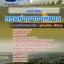 [[new]]สอบนายช่างโยธา กรมท่าอากาศยาน Line:0624363738 โหลดแนวข้อสอบ thumbnail 1