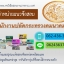 [[new]]สอบนักวิชาการขนส่ง สำนักงานปลัดกระทรวงคมนาคม Line-0624363738 thumbnail 1