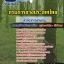 [[new]]สอบนักวิชาการเกษตร กรมการยางประเทศไทย Line-0624363738 thumbnail 1