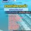 [[new]]สอบพนักงานวัดระดับน้ำ กรมทรัพยากรน้ำ โหลดแนวข้อสอบ Line:0624363738 thumbnail 1