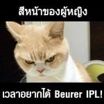 เวลาที่หล่อนอย่างไรอะไรบางอย่าง โดยเฉพาะ #Beurer #IPL แอดขอเตือนหนุ่มๆ ทั้งหลาย... อิอิอิ