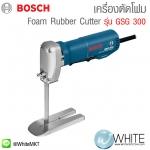 เครื่องตัดโฟม รุ่น GSG 300 Foam Rubber Cutter ยี่ห้อ BOSCH (GEM)