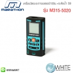 เครื่องวัดระยะทางเลเซอร์100ม.+ระดับน้ำ S9 รุ่น M315-5020 ยี่ห้อ MARATHON