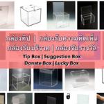 กล่องทิป กล่องบริจาค กล่องรับความคิดเห็น